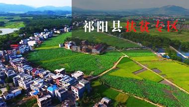 祁阳县电商扶贫专区