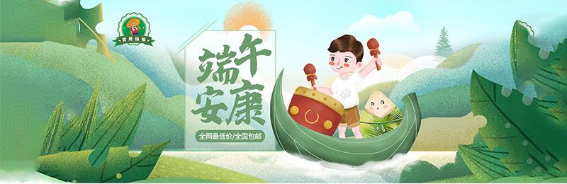 农民伯伯端午节粽子专场