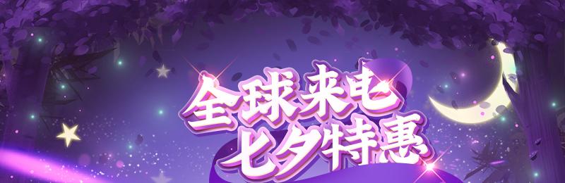七夕浪漫直播季