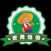 农民伯伯直营精选店