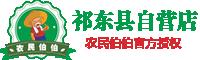 祁东县农民伯伯自营店