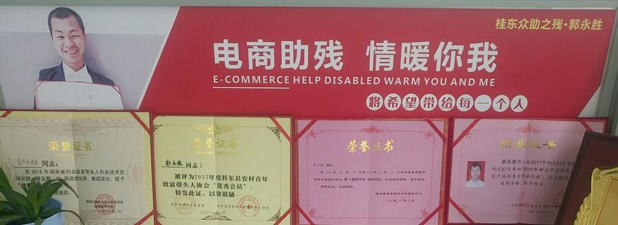 桂东众助电商服务有限公司