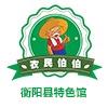 衡阳县特色馆